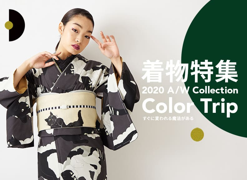 着物特集 2020 A/W Collection